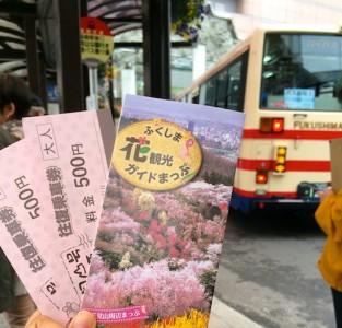 Bus Ticket to Hanamiyama Park Fukushima Jepang