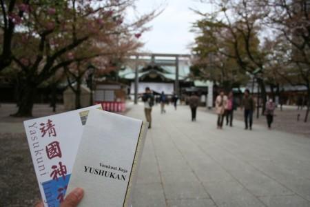 Yashukuni Jinja Tokyo